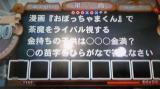 アニタイ48