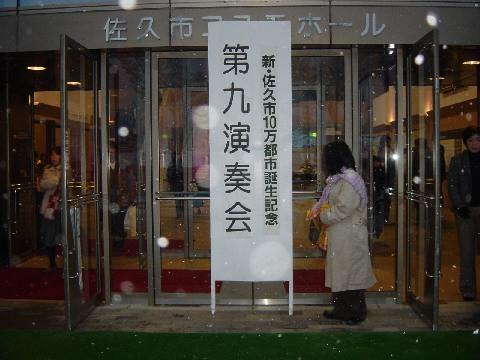 2005 12 04 第九演奏会.JPG