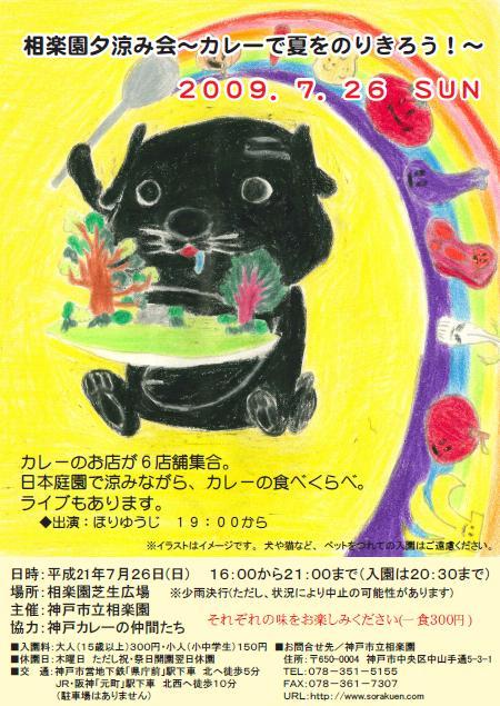 2009-7-26-Curry.jpg