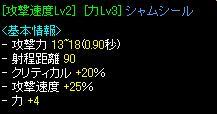 高速25%