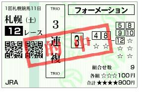 土曜札幌1