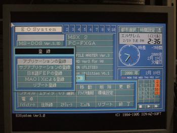 EOSystemサブメニュー登録2