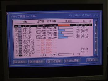 EOSystemサブメニュードライブ情報HX