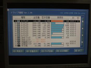 EOSystemサブメニュードライブ情報Xv