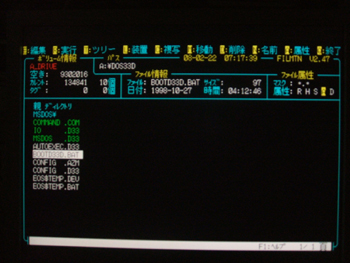 MS-DOS3.3Dディレクトリ