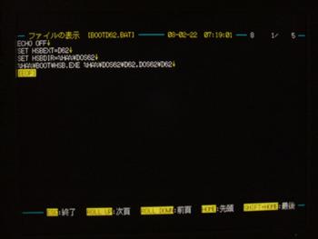 MS-DOS6.2バッチファイル