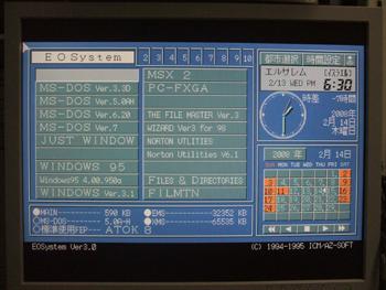 EOSystemの画面