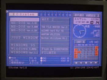 EOSystemの画面HX