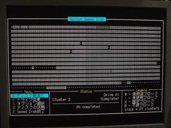 Norton Speed Disk2