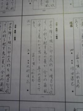 書道優秀作品・清書 002