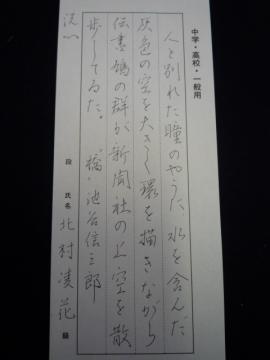 書道優秀作品・清書 004
