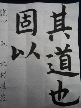 書道優秀作品・清書 005
