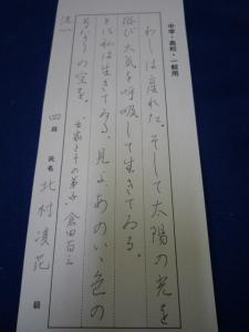 10月清書 006