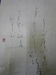 10月清書 002