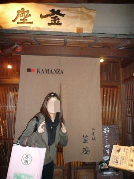 京都 041