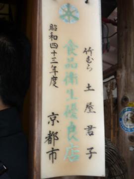 京都 058