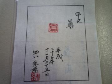 雅号印・清書・寺ツリー・人前式 005