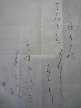 雅号印・清書・寺ツリー・人前式 006