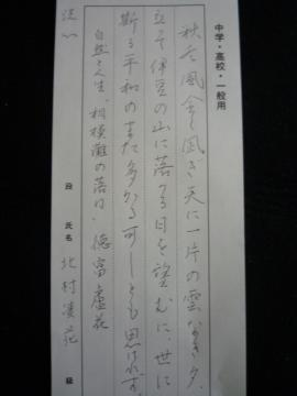 雅号印・清書・寺ツリー・人前式 008