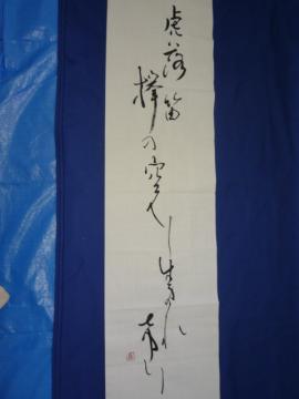 雅号印・清書・寺ツリー・人前式 009
