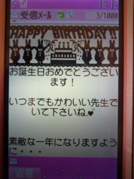 誕生日メッセージ 004