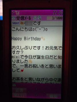 誕生日メッセージ 009