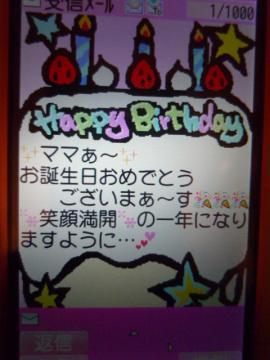 誕生日メッセージetc 004