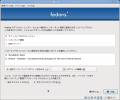 Screenshot-Fedora12-alpha [実行中] - Sun VirtualBox
