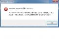win-journal-error.png
