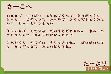 手紙(ρ_;)・・・・ぐすん