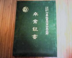 卒業証書1