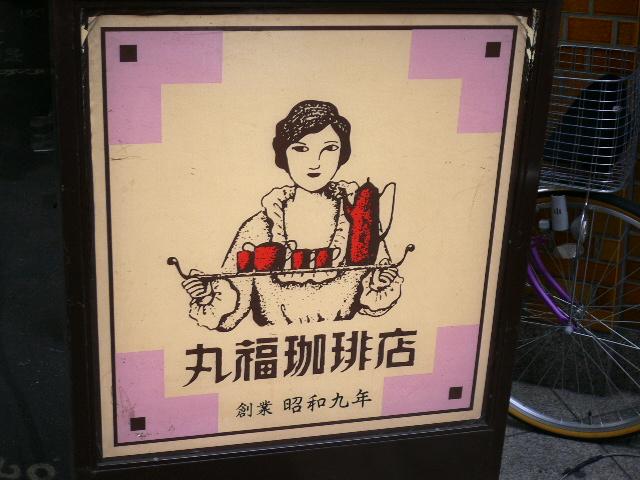 丸福珈琲店。。