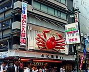 大阪といえば②