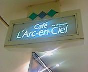 元祖ラルカフェ