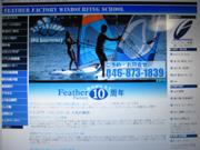 フェザーファクトリーウインドサーフィンスクール