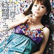 綺麗ア・ラ・モード(CD+DVD)