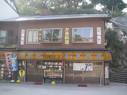 20081011hirosima3