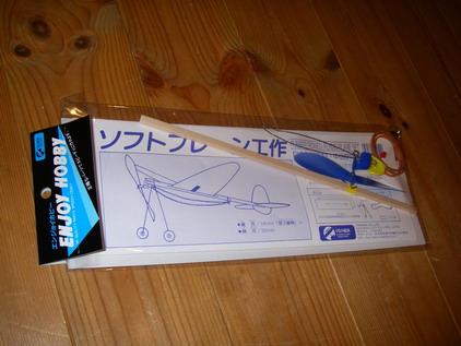 20081129紙飛行機7