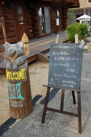20090207tabushi1
