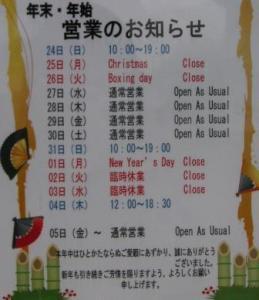 日本食材店の年末年始