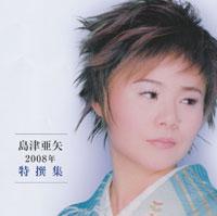 shimazu alubum
