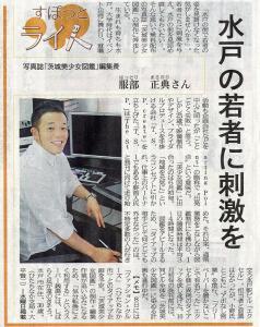茨城新聞記事 2009-08-05