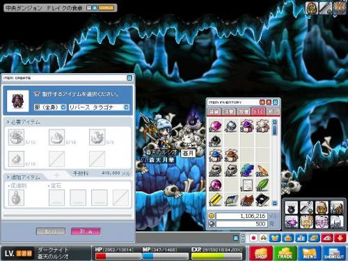 2009.10.23 中央ダンジョン ドレイクの食卓