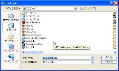 Xplorer 保存ダイアログ