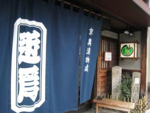 2008.2.京都 061