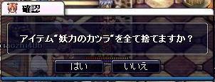 捨てちゃえっ!φ(〃 ・・)ノ ゜ ポイッ