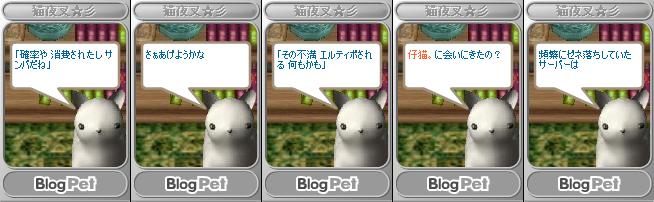 猫夜叉☆彡(BlogPet)
