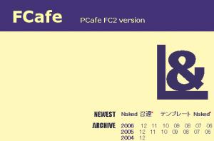FCafeさま