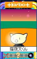 猫夜叉くん(Harbot)