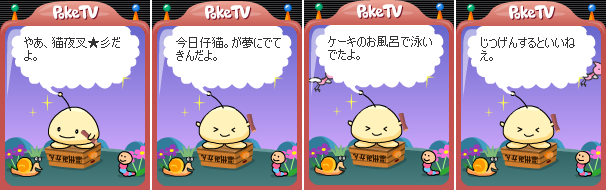 猫夜叉★彡(PokeTV)